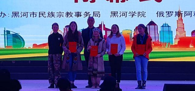 Шестая Международная Олимпиада по языку и культуре эвенков России и орочонов Китая ТУРЭН-2019